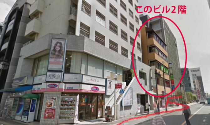 このビルの2階