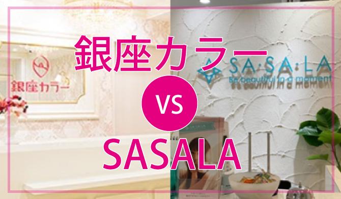 銀座カラー VS SASALA