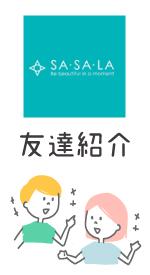 sasala友達紹介