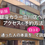 立川店へのアクセスと予約方法
