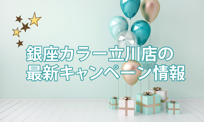 銀座カラー立川店の最新キャンペーン情報