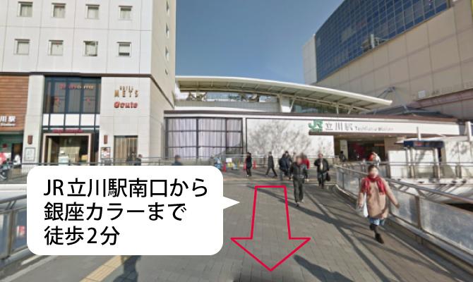 銀座から立川店は立川駅南口から徒歩2分