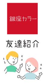 銀座カラー 友達紹介