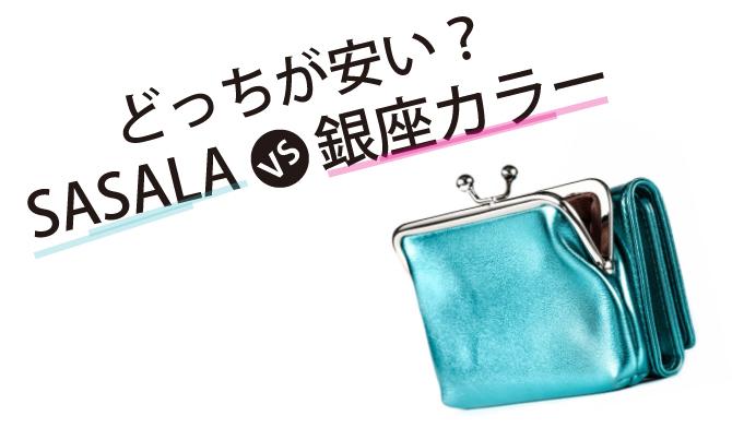 どっちが安い? SASALA vs 銀座カラー