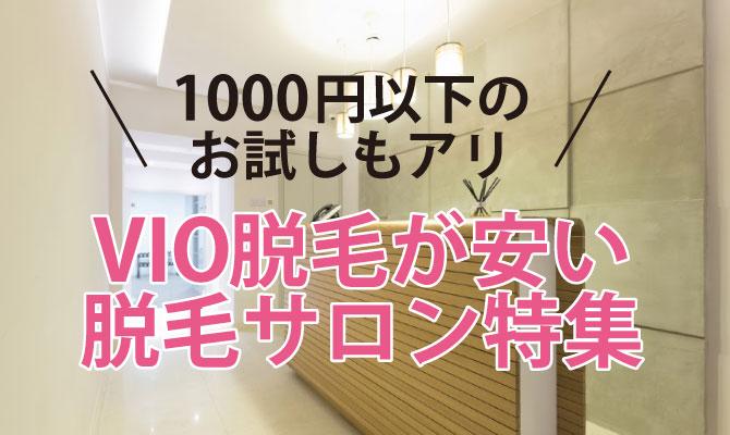 1000円以下のお試しもアリ VIO脱毛が安い脱毛サロン特集