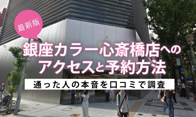 銀座カラー心斎橋店へのアクセスと予約方法