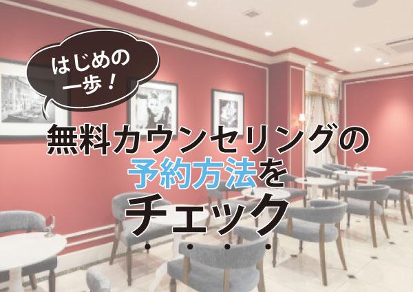 銀座カラー仙台店の無料カウンセリング予約方法