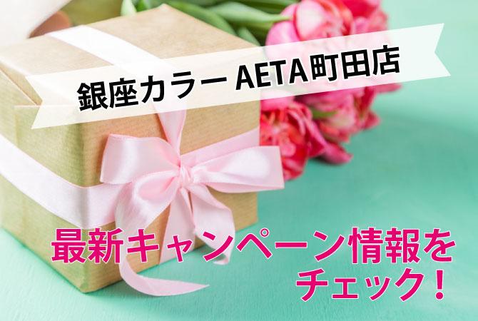 銀座カラーAETA町田店の最新キャンペーン情報