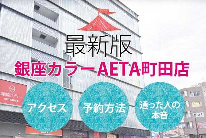 銀座カラーAETA町田店へのアクセスと予約方法
