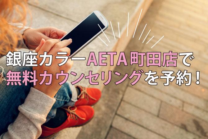 銀座カラーAETA町田店の無料カウンセリング予約方法
