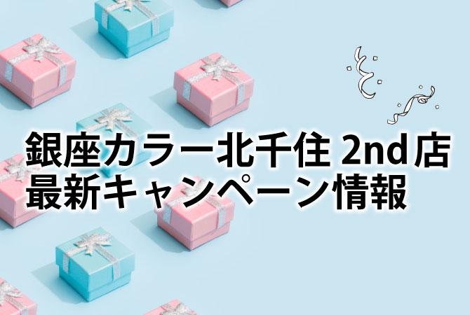 銀座カラー北千住2nd店の最新キャンペーン情報