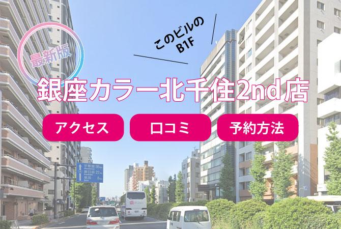 銀座カラー北千住2nd店のアクセス、無料カウンセリング予約方法、口コミ