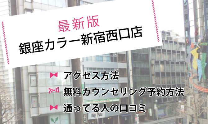 新宿西口店