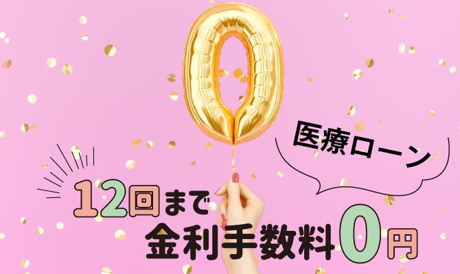 医療ローン分割金利手数料0円