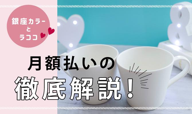 銀座カラーとラココ(LACOCO)どちらの月額3,000円も単なる分割払い