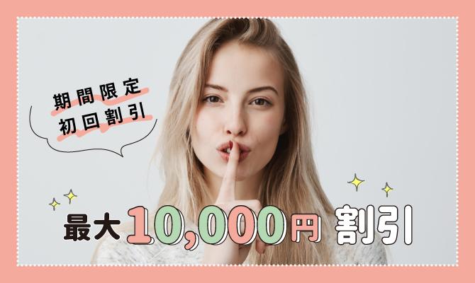 最大10,000円割引