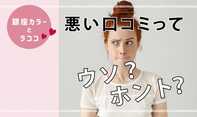 銀座カラーとラココ(LACOCO) 悪い口コミってウソ?ホント?