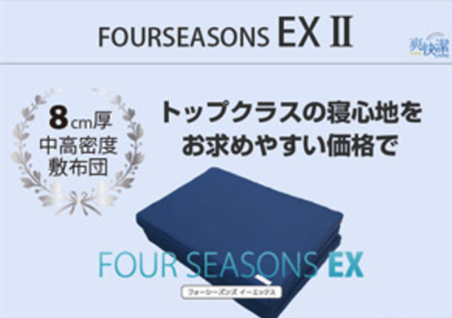 FOUR SEASONS EX2