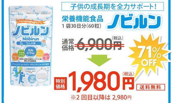 ノビルン1980円