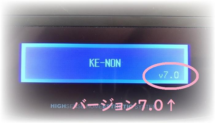 ケノン バージョン