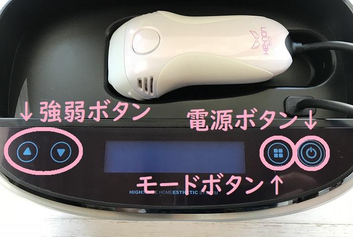 ケノン ボタン操作
