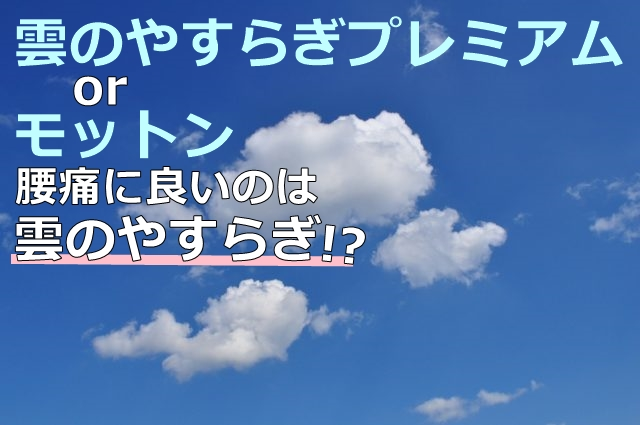 雲のやすらぎとモットン