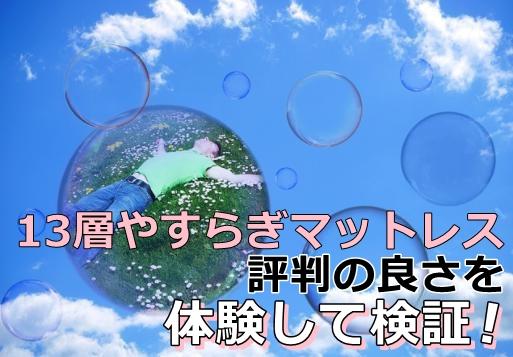 雲のやすらぎ極マットレスの評判を検証