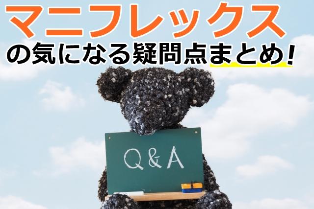 マニフレックスQ&Aまとめ