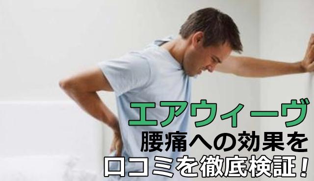 エアウィーヴの腰痛への効果を検証
