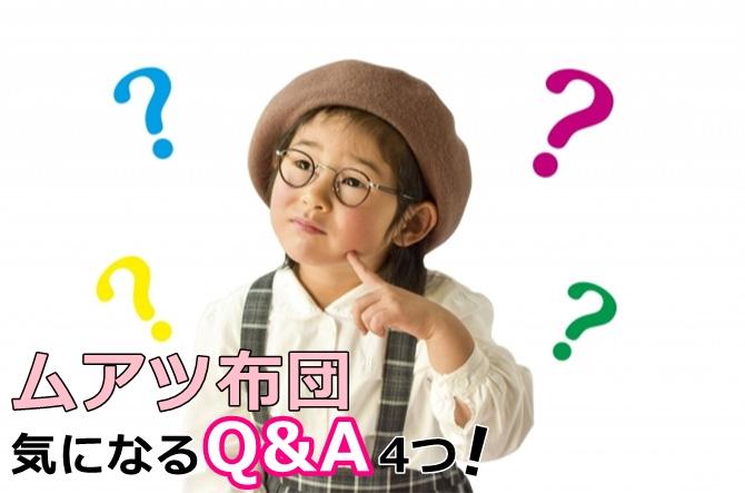 ムアツ布団Q&A