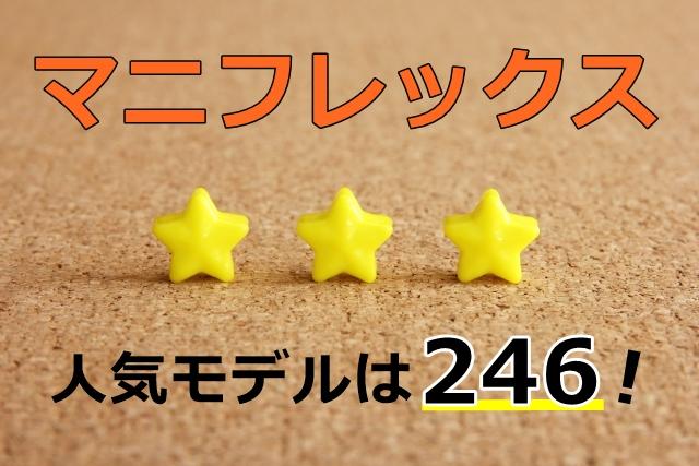 マニフレックスの人気モデル246