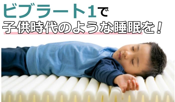ビブラート1で子供時代の睡眠を