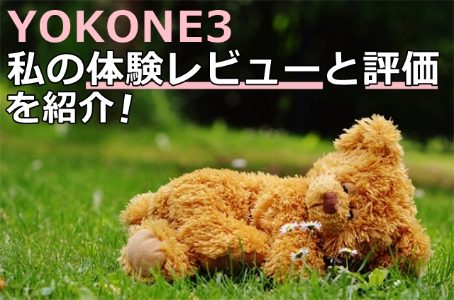 YOKONE3の体験レビュー