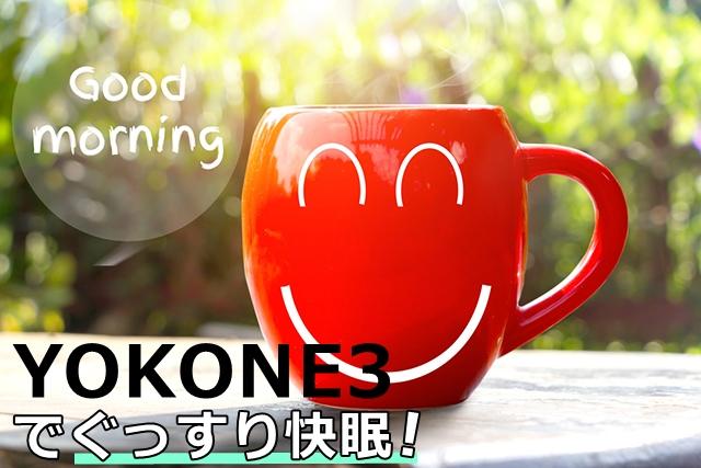 YOKONE3でぐっすり快眠