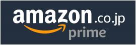 Amazonで買える?