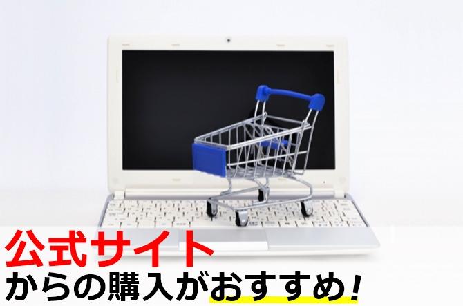 公式サイトで購入がおすすめ