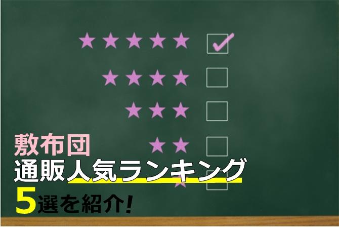 敷布団ランキング5選