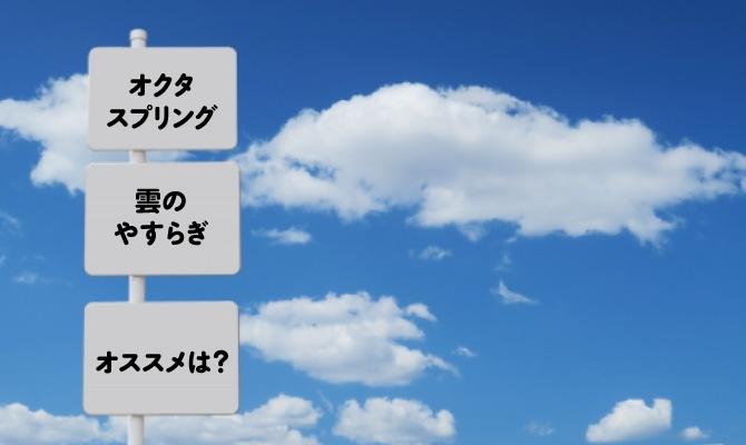 オクタスプリングと雲のやすらぎの口コミを徹底検証