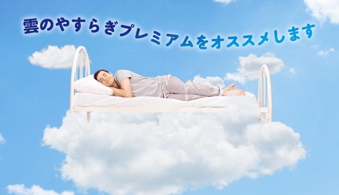 雲のやすらぎプレミアムをオススメ
