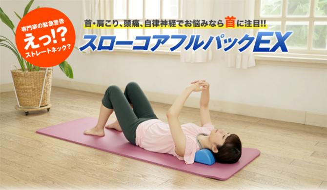 スローコアピローは、肩こりや首こりなど、ストレートネックによる不調に効果が期待できるとされる枕