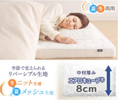 エアリーマットレスHG90は、中材であるエアロキューブ®が8cm、マットレス全体としての厚みが9cmというボリュームのあるマットレス