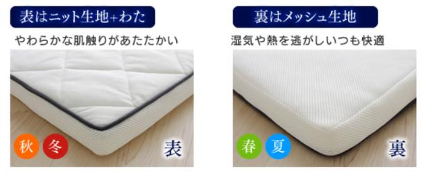 春夏と秋冬で寝心地を変えることができるリバーシブルの生地を使用