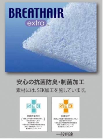 RH-BAE(ブレスエアーエクストラ)は、抗菌防臭加工・制菌加工がされたマットレス