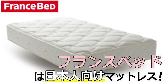 フランスベッドは日本人向けマットレス