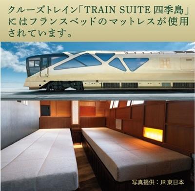 クルーズトレイン「TRAIN SUITE 四季島」