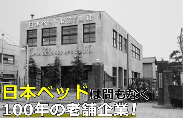 日本ベッドは100年の老舗企業