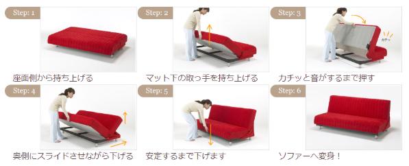ソファーからベッドへも簡単に変えることができます
