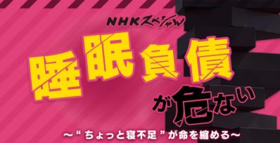 NHKスペシャルで紹介された方法