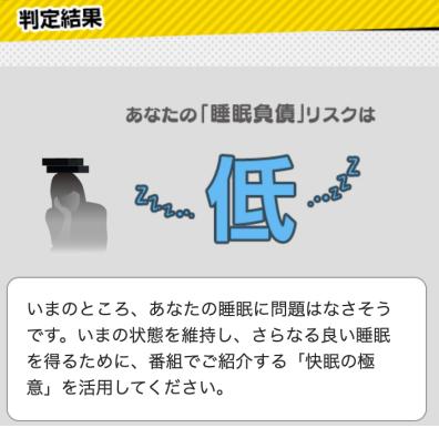 NHKスペシャル「睡眠負債が危ない」