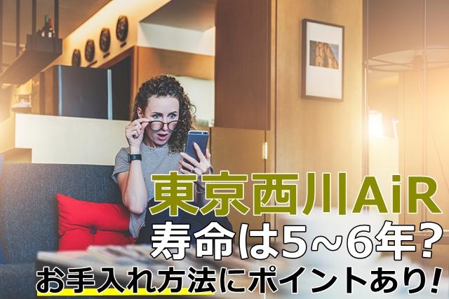 東京西川AiRの寿命は5~6年